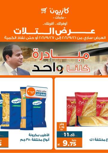Egypt - Cairo Kazyon  offers in D4D Online. Special Offer. . Till 27th September