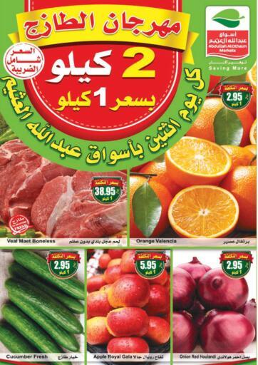 KSA, Saudi Arabia, Saudi - Al Hasa Othaim Markets offers in D4D Online. Fresh Food Festival. . Only on 5th April