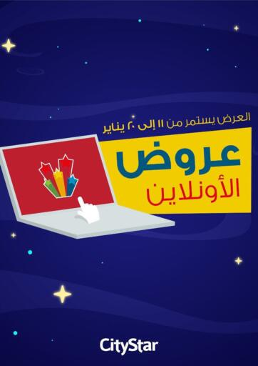 Kuwait City Star offers in D4D Online. Online Offers. . Until Stock Last