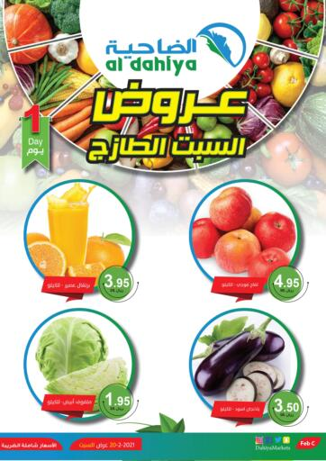 KSA, Saudi Arabia, Saudi - Al Hasa Al Dahiya Markets offers in D4D Online. Saturday Fresh Deals. Now you can get your daily products from your favorite brands during the 'Saturday Fresh Deals' at Al Dahiya Markets Stores This offer is only valid Only On 20th February 2021.. Only On 20th February