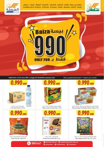 Oman - Sohar Sultan Center  offers in D4D Online. Only For 990 Baisa. . Till 8th June