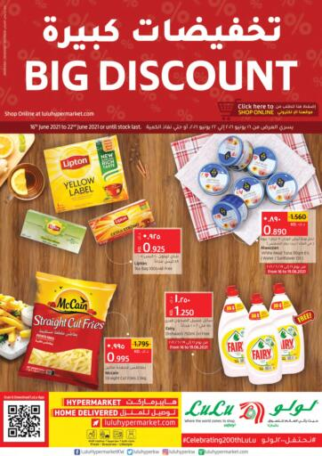 Kuwait Lulu Hypermarket  offers in D4D Online. Big Discount. Exciting Offers Waiting For You At Lulu Hypermarket. Visit Their Nearest Store And Get Everything At Exciting Prices. Valid Till 22nd June 2021.  Enjoy Shopping!!!. Till 22nd June