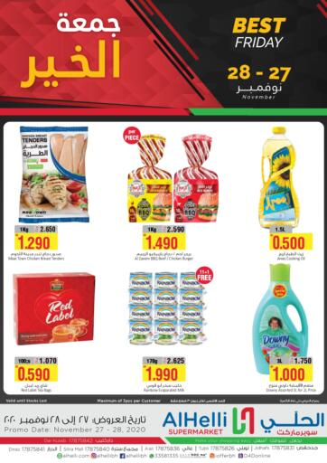 Bahrain Al Helli offers in D4D Online. Best Friday. Your favorite shopping center is here with Crazy Offer Best Friday, offer valid till   28th November  2020. Enjoy Shopping!. Till 28th November