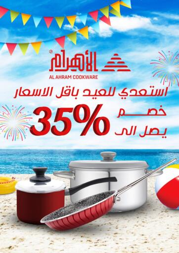 Egypt - Cairo Al Ahram Cookware offers in D4D Online. Eid Al-Adha Offers. . Until Stock Last