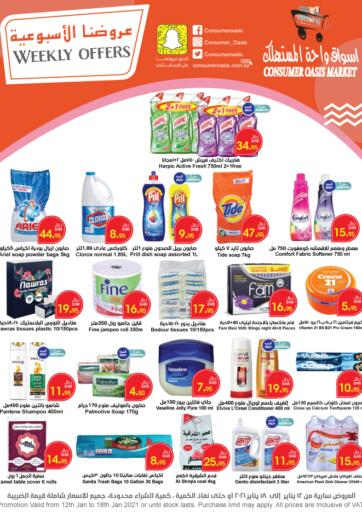 KSA, Saudi Arabia, Saudi - Al Khobar Consumer Oasis offers in D4D Online. Weekly Offers. Take advantage of Weekly Offers on your favorite products at all stores. Offer Valid Only For Limited Days. Visit your nearest store today and enjoy your shopping experience!. Until Stock Last