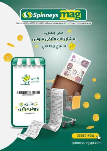 Egypt - Cairo Spinneys  offers in D4D Online. Special Offers. Special Offers Available At Spinneys. Offer Valid Till 16th August . Enjoy Shopping!!. Till 21st August