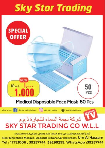 Bahrain Sky Star  offers in D4D Online. Special Offer. . Until Stock Lasts