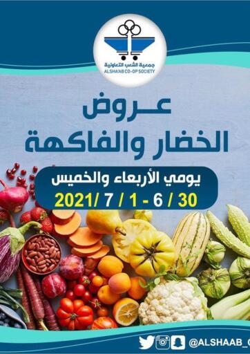 Kuwait Al Sha'ab Co-op Society offers in D4D Online. Fruits & Vegetables Offer. . Till 1st July
