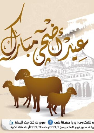 Egypt - Cairo Beit El Gomla offers in D4D Online. Eid Al Adha Mubarak @ Alexandria. . Till 25th July