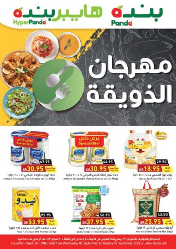 KSA, Saudi Arabia, Saudi - Unayzah Hyper Panda offers in D4D Online. Weekly offers. Now you can get your products from your favorite brands during the 'Weekly Offer' at Hyper Panda Store. This offer is only valid till 7 September 2021.. till 7 September