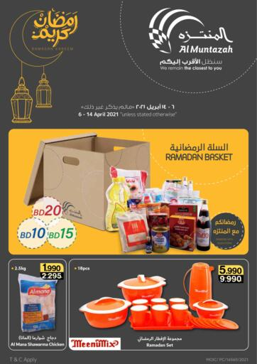 Bahrain Al Muntazah Market offers in D4D Online. Ramadan Kareem. Ramadan Kareem here at Al Muntazah Market. Get Offers On all of your Favorite products at Their Store. Hurry Up, This Offer Valid Till 14th March. Enjoy Shopping!!!. Till 14th April