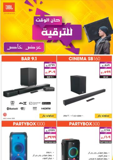 Qatar - Al Shamal Jumbo Electronics offers in D4D Online. It's Upgrading Time. It's Upgrading Time Offers Are Available At Jumbo Electronics .Offers Are Valid  Till 20th November.  Hurry Up! Enjoy Shopping!!!!. Till 20th November