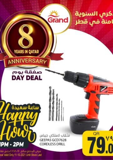 Qatar - Al-Shahaniya Grand Hypermarket offers in D4D Online. Happy Hours. . Only on 11th October