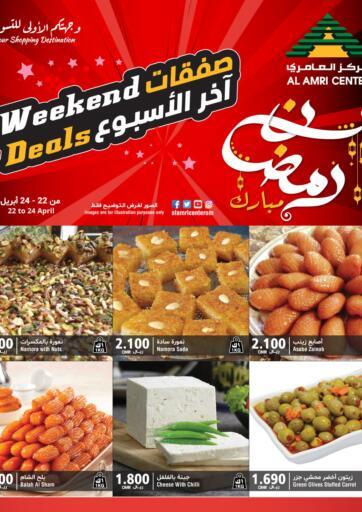 Oman - Muscat Al Amri Center offers in D4D Online. Weekend Deals. . Till 24th April