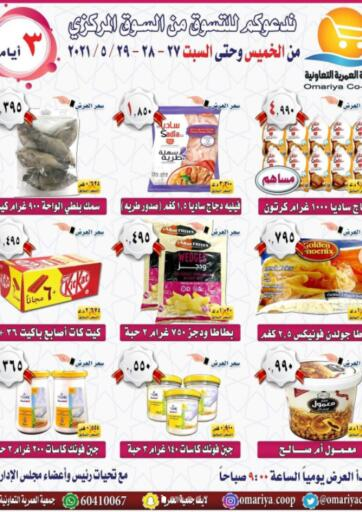 Kuwait Omariya Co-operative Society offers in D4D Online. Special Offer. . Till 29th May
