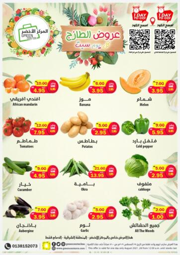 KSA, Saudi Arabia, Saudi - Dammam  Green Center offers in D4D Online. Special Offers. . Only On 28th August