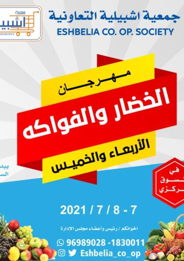 Kuwait Eshbelia Co-operative Society offers in D4D Online. Fruits & Vegetables Festival. . Till 8th July