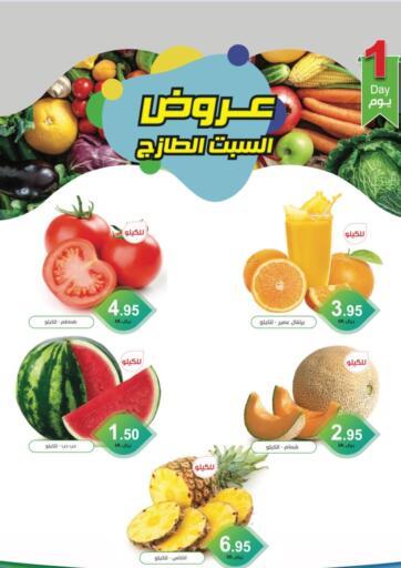 KSA, Saudi Arabia, Saudi - Dammam Al Dahiya Markets offers in D4D Online. Saturday Fresh Deals. . Only On 21st August