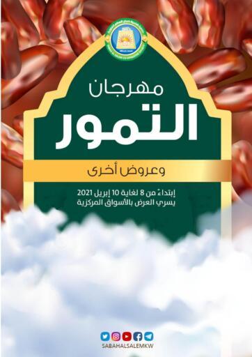Kuwait Sabah Al Salem Co op offers in D4D Online. Dates Festival. . Till 10th April