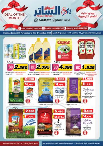 Bahrain Al Sater Market offers in D4D Online. Deal Of The Month. Deal Of The Month is Here at Al Sater Market. Product of Your Choice, Available at Exciting Prices. Offers on Groceries, Frozen Products and Many More.  Valid Till 05th December 2020. Enjoy Shopping!. Till 5th December