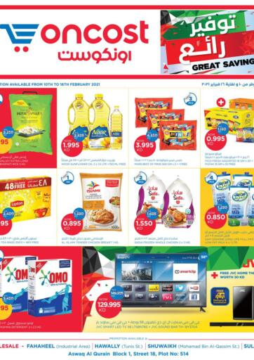 Kuwait Oncost offers in D4D Online. Great Savings!. Great Savings Now Available At Oncost.Get Your Products On Less Price Till 16th February 2021.  Enjoy Shopping!!!. Till 16th February