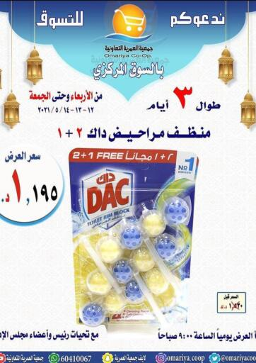 Kuwait Omariya Co-operative Society offers in D4D Online. Special Offer. . Till 14th May
