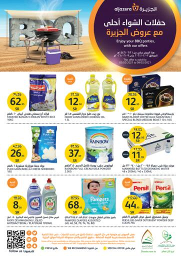 KSA, Saudi Arabia, Saudi - Riyadh AlJazera Shopping Center offers in D4D Online. BBQ Offer. Now you can get your daily products from your favorite brands during 'BBQ Offer ' at AlJazera Shopping Store! This offer is only valid Till 09th February 2021.. Till 09th February