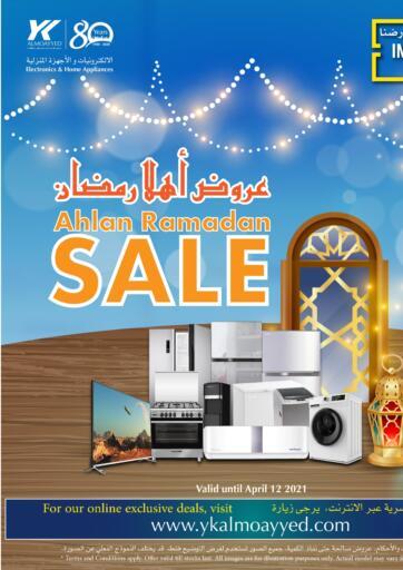 Bahrain Y.K. Almoayyed & Sons ( Electronics) offers in D4D Online. Ahlan Ramdan Sale. Ahlan Ramdan Sale at Y.K. Almoayyed & Sons ( Electronics) And Get Crazy Deals on Home Appliances. Valid Until 12th April 2021. Enjoy Shopping!. Till 12th April