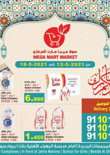 Kuwait Mega Mart - Jahra offers in D4D Online. Eid Mubarak. . Till 18th May