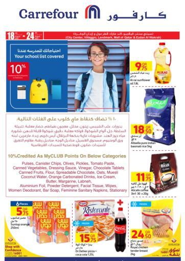 Qatar - Al Khor Carrefour offers in D4D Online. Your School List Covered.  Your School List Covered Offers Are Available At Carrefour.  Offers Are Valid till  24th August .Hurry Up! Enjoy Shopping!!!!. Till 24th August