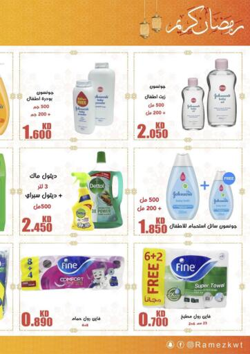 Kuwait Ramez offers in D4D Online. Ramadan Offers. . Only On 16th April