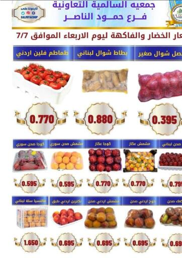 Kuwait Salmiya Co-op Society offers in D4D Online. Fruits & Vegetables Offer. . Only On 7th July