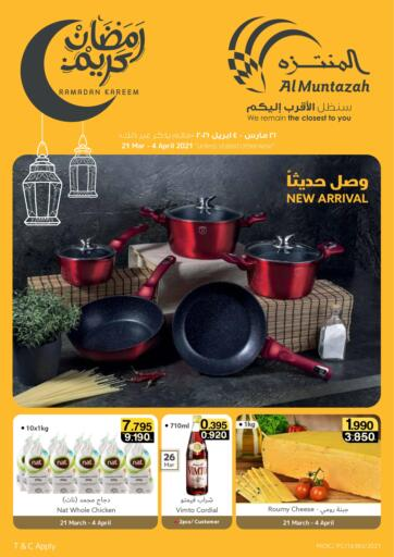 Bahrain Al Muntazah Market offers in D4D Online. Ramadan Kareem. Ramadan Kareem here at Al Muntazah Market. Get Offers On all of your Favorite products at Their Store. Hurry Up, This Offer Valid Till 4th March. Enjoy Shopping!!!. Till 4th April