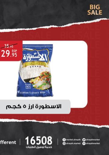 Egypt - Cairo Al Rayah Market   offers in D4D Online. Big Sale. . Till 11th July