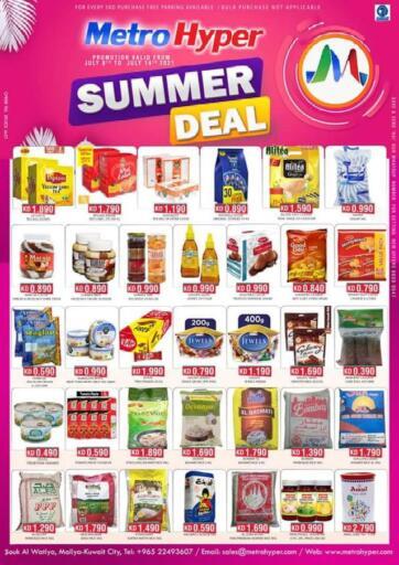 Kuwait Metro Hyper offers in D4D Online. Summer Deal. . Till 14th July