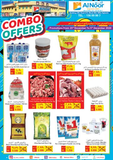 Bahrain Al Noor Expres Mart offers in D4D Online. Combo Offers. Al Noor Expres Mart provides Combo Offers on grocery, cleaning products, drinks, Fruits & vegetables, Dairy, Deli, etc. buy your favorites now, offers are valid till  05th December 2020.  Enjoy Shopping!. Till 05th December