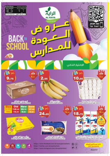 KSA, Saudi Arabia, Saudi - Najran Al Raya offers in D4D Online. Back To School. Now you can get your products from your favorite brands during the 'Back to School '.At Al Raya .This offer is only valid Till 14th September 2021.. Till 14th September