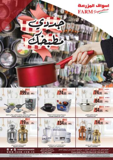 KSA, Saudi Arabia, Saudi - Al Hasa Farm Superstores offers in D4D Online. Special Flyer For Household. Now you can get your products from your favorite brands during the 'Special Flyer For Household' at Farm Superstores. This offer is Till 13th April 2021. Enjoy Shopping!!. Till 13th April