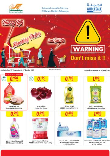 Bahrain The Sultan Center offers in D4D Online. Don't miss it!. Don't miss it! @The Sultan Center Offers on Vegetables and Fruits,clothes,Stationery and much more are valid Till 02nd October Get it Now Enjoy Shopping!!. Till 02nd October