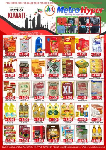 Kuwait Metro Hyper offers in D4D Online. Hala Feb Offers. . Till 24th February