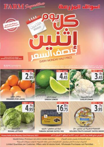 KSA, Saudi Arabia, Saudi - Al Hasa Farm Superstores offers in D4D Online. Every Monday Half Price. Now you can get your products from your favorite brands during the 'Every Monday Half Price' at Farm Superstores. This offer is only valid Only On 22nd February 2021.. Only On 22nd February
