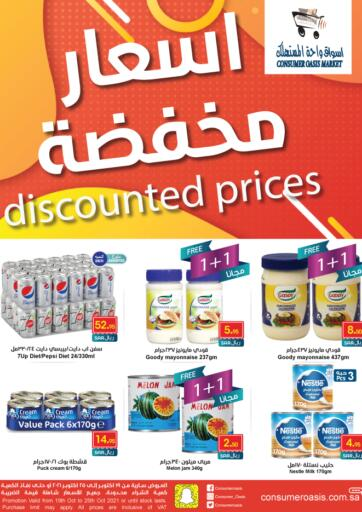 KSA, Saudi Arabia, Saudi - Dammam Consumer Oasis offers in D4D Online. Discounted Prices. Discounted Prices at Consumer Oasis,   Grab Your Favorite Items At Low Price.  Offer Valid Till 25th October 2021. Happy Shopping!!. Till 25th October