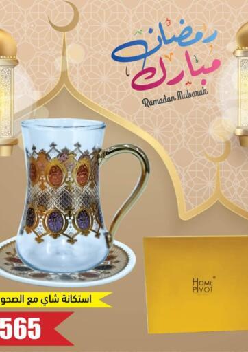 Oman - Sohar Ramez  offers in D4D Online. Ramadan Mubarak. Ramadan Mubarak Offer Available for Selected Home Needs At RAMEZ.. HURRY UP..!. Until Stock Last