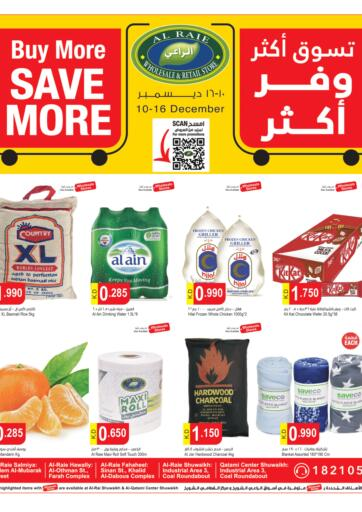 Kuwait AL RAIE SUPERMARKET offers in D4D Online. Buy More, Save More!. Rush Now To Al Raie Supermarket And Buy More,Save More! Offer Valid Till 16th December.  Enjoy Shopping!!!. Till 16th December