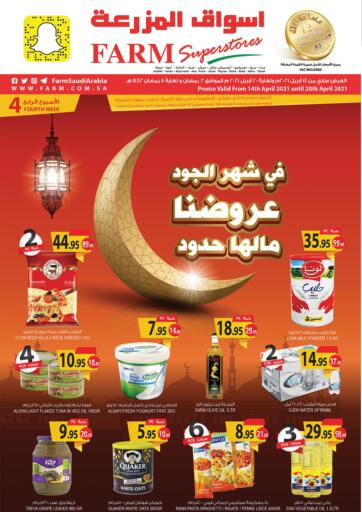 KSA, Saudi Arabia, Saudi - Qatif Farm Superstores offers in D4D Online. Ramadan Offers. Now you can get your products from your favorite brands during the 'Ramadan Offers' at Farm Superstores. This offer is only valid Till 20th April 2021. Enjoy Shopping!!!. Till 20th April