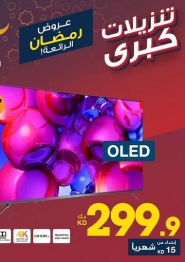 Kuwait X-Cite offers in D4D Online. Special Offer. . Until Stock Last