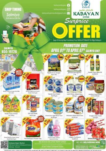 Kuwait Kabayan HyperMarket offers in D4D Online. Surprise Offer. . Till 07th April