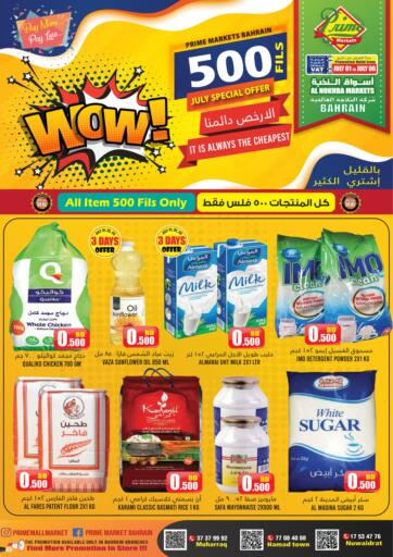 Bahrain Prime Markets offers in D4D Online. 500 Fills Only. Don't Miss 500 Fills Only at Prime Markets and Get Groceries, Dairy Products and Many More at Unbelievable Prices Till 06th July. Enjoy your shopping !!!. Till 06th July