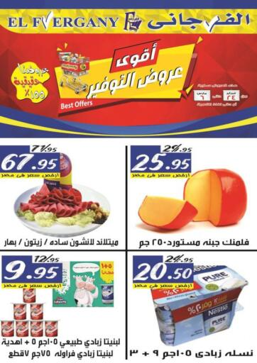 Egypt - Cairo El Fergany Hyper Market   offers in D4D Online. Best Offers. . Till 6th March