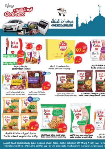 KSA, Saudi Arabia, Saudi - Riyadh Consumer Oasis offers in D4D Online. Special Offer. Now you can get your products from your favorite brands during  'Special Offer' at Consumer Oasis Stores. This offer is only valid Till 3rd May 2021.. Till 3rd May